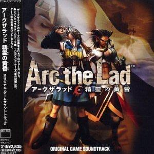 アークザラッド 精霊の黄昏 オリジナルゲームサウンドトラック