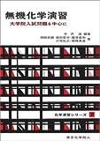 無機化学演習―大学院入試問題を中心に (化学演習シリーズ 7)