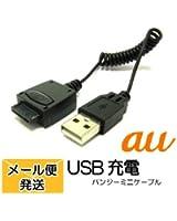 AU用USBバンジーケーブル ブラック au ガラケー充電用 (1本)BL0006