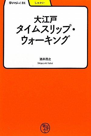 大江戸タイムスリップ・ウォーキング (学びやぶっく)
