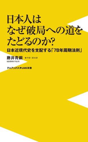 日本人はなぜ破局への道をたどるのか?