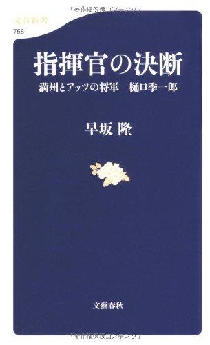 指揮官の決断―満州とアッツの将軍 樋口季一郎