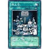 遊戯王シングルカード 禁止令 ノーマル sd18-jp021