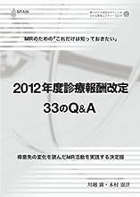 2012年度診療報酬改定 33のQ&A