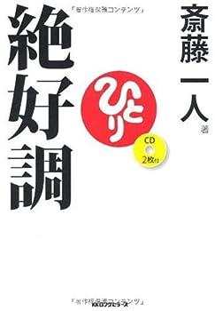 斎藤一人 絶好調 [CD2枚付]