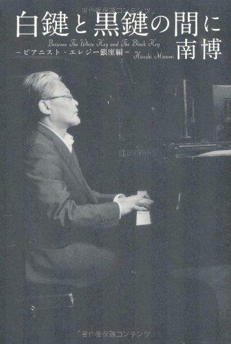 白鍵と黒鍵の間に―ピアニスト・エレジー銀座編