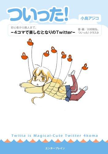 ついった! -4コマで楽しむとなりのTwitter-<ついった! -4コマで楽しむとなりのTwitter-> (マジキューコミックス)