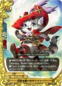 FutureCard Buddyfight / Cait Sith in Boots (H-BT02/0041) / H Booster Set 2: Galaxy Burst / A Japanese Single individual Card by Bushiroad