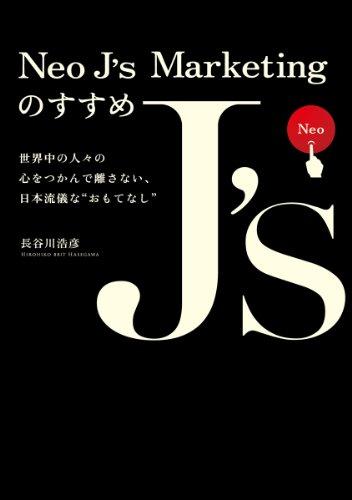Neo J's Marketingのすすめ