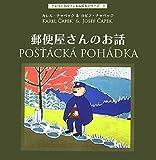 郵便屋さんのお話 (チャペックのフィルム絵本シリーズ 1)