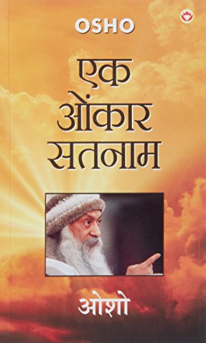 Ek Onkar Satnam (H) Hindi (Hindi) price comparison at Flipkart, Amazon, Crossword, Uread, Bookadda, Landmark, Homeshop18