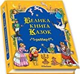 img - for Big Book of Fairy Tales. Ukrainian Language book / textbook / text book