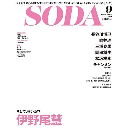 SODA 2016年9月号