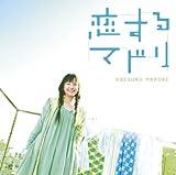 「恋するマドリ」オリジナル・サウンドトラック