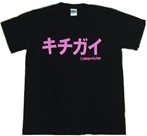 Tシャツ キチガイ ブラック Lサイズ