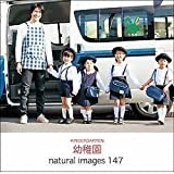 naturalimages Vol.147 幼稚園