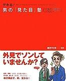 デキる!男の「見た目」塾—仕事力・恋愛力・人間力アップ