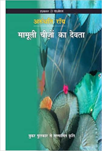 Mamooli Cheezon Ka Devata (Hindi) price comparison at Flipkart, Amazon, Crossword, Uread, Bookadda, Landmark, Homeshop18