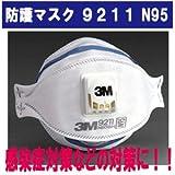 防護マスク 3M 9211 N95 排気弁付 【10枚入】 3面立体構造防護マスク
