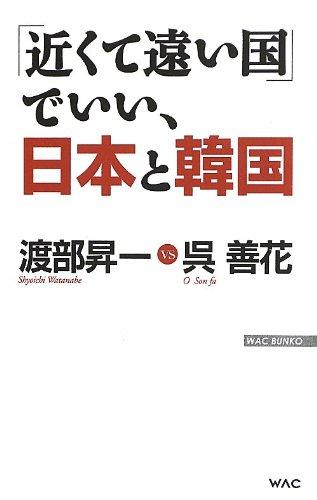 「近くて遠い国」でいい、日本と韓国 (WAC BUNKO)