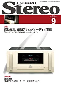 stereo (ステレオ) 2012年 09月号 [雑誌]