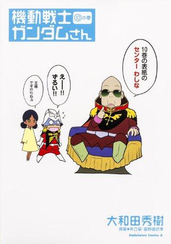 Image of 機動戦士ガンダムさん (10)の巻 (カドカワコミックス・エース)