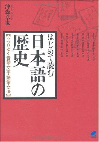 はじめて読む日本語の歴史 ―うつりゆく音韻・文字・語彙・文法