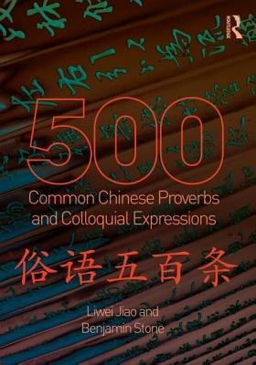 [(500 Common Chinese Proverbs and Colloquial Expressions: An Annotated Frequency Dictionary)] [Author: Liwei Jiao] published on (February, 2014)