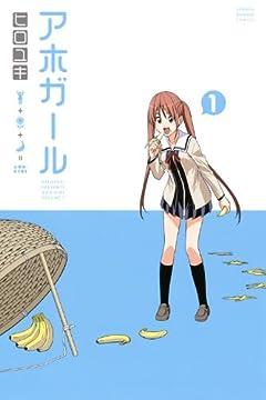 アホガール(1) (アホガール (1))
