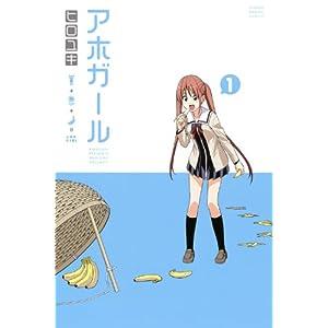 アホガール(1) (少年マガジンコミックス)