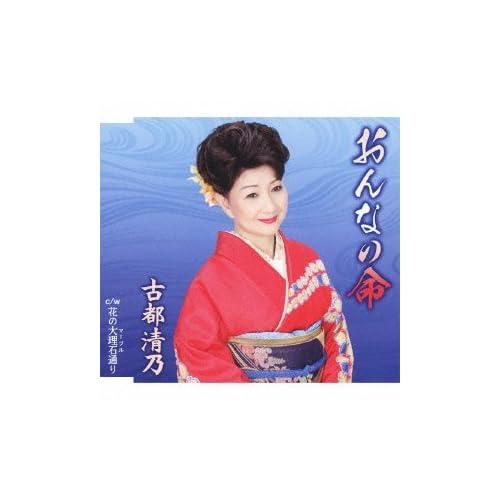 Kiyono Koto   Onna No Inochi [Japan CD] VICL 36676