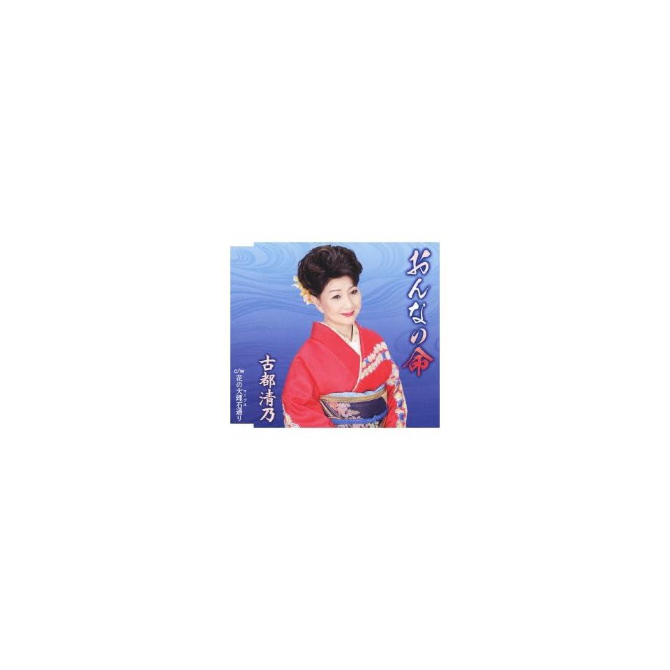 Kiyono Koto   Onna No Inochi [Japan CD] VICL 36676 Kiyono