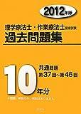理学療法士・作業療法士国家試験過去問題集共通問題10年分 2 (2012)
