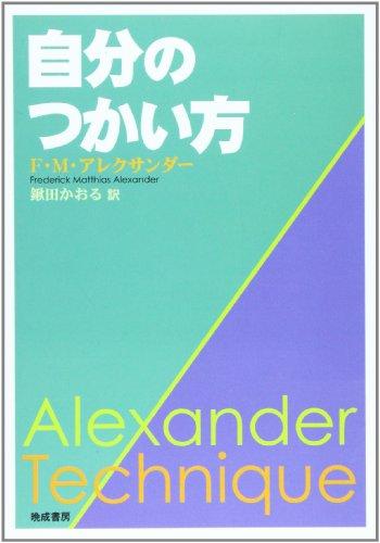 フレデリック・マティアス・アレクサンダー著『自分のつかい方』(晩成書房)のAmazonの商品頁を開く