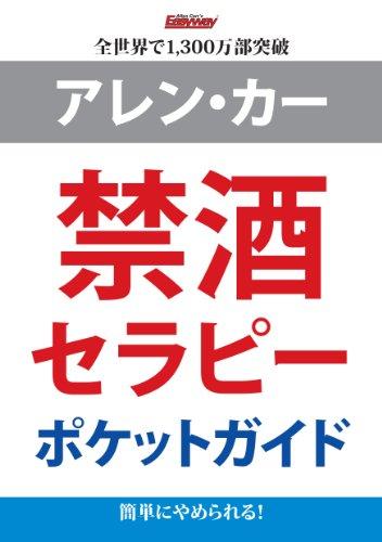 Allen Carr - 禁酒セラピー (Japanese Edition)