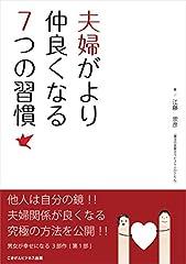 夫婦がより仲良くなる7つの習慣 (ごきげんビジネス出版) 男女が幸せになるストーリー3部作