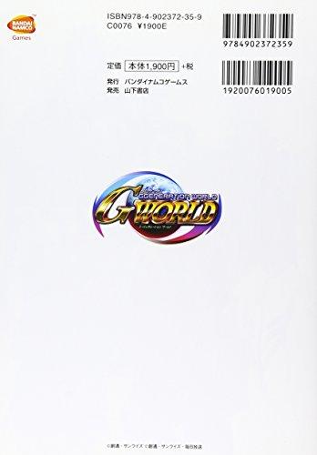 SD ガンダム ジージェネレーション ワールド 公式コンプリートガイド (BANDAI NAMCO Games Books 35)