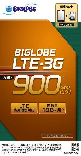 BIGLOBE LTE・3G [NEXUS 7/ルータ+microSIMカード]