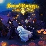 ハロウィンと夜の物語 (初回限定盤) (Sound Horizon)