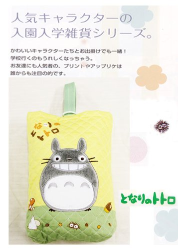 My Neighbor Totoro [smiling Totoro] shes big size H29 cm x W22 cm x D7 cm ( admission / admission anime goods series! )