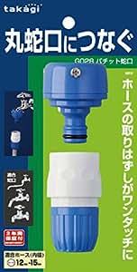 タカギ(takagi) パチット蛇口 G028【2年間の安心保証】