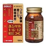 ユンケル1.6.12EX 150錠【第3類医薬品】