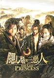 【映画パンフ】隠し砦の三悪人 松本潤 長澤まさみ