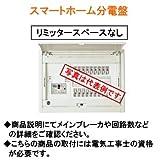 河村電器 スマートホーム分電盤 CN3406-2FL
