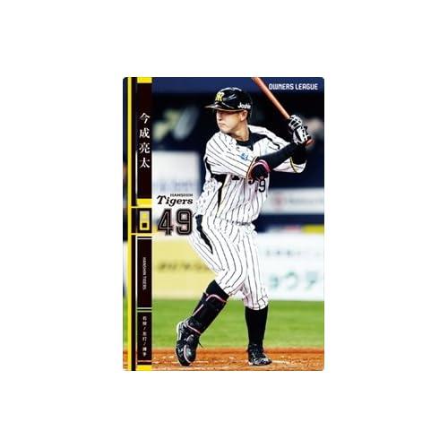 オーナーズリーグ OL19 N(B) 今成 亮太/阪神 OL19-082
