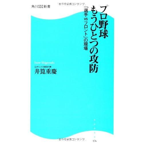 プロ野球 もうひとつの攻防 「選手vsフロント」の現場 角川SSC新書
