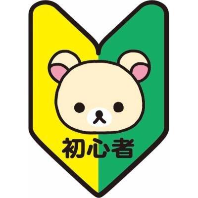 リラックマ シールマーケット コレクションステッカー Part2 コリラックマ「初心者」 SE22303
