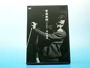 LIVE 家庭教師 '91 [DVD]