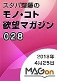 スタパ齋藤の「モノ・コト」欲望マガジン 第028号[2013年04月25日発行] MAGon