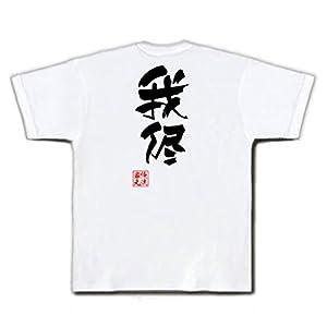 隼風Tシャツ 我侭(LサイズTシャツ白x文字黒)